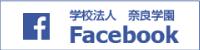 学校法人奈良学園 facebook