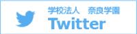 学校法人奈良学園 twitter