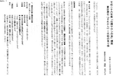秋期特別講座「白樺サロンの会」(全8回)の第2回を開催