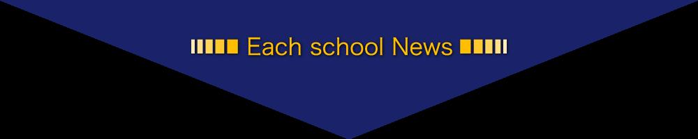 学校法人奈良学園