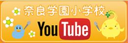 奈良学園小学校youtube
