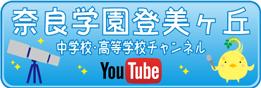 奈良学園中学校youtube