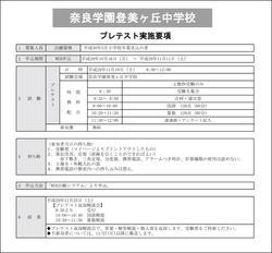 プレテスト要項.jpg