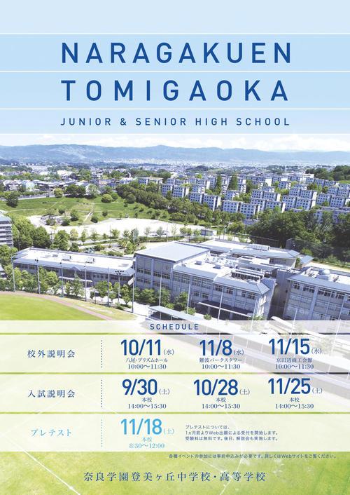 20170825_奈良学園_A5中高リーフ02.jpg