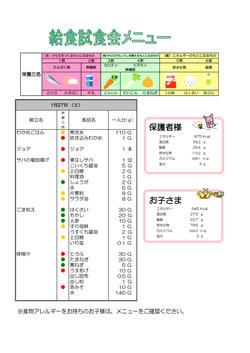 H30.1-試食会メニュー.jpg