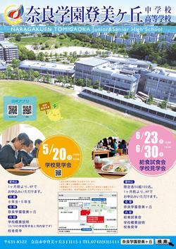 20180520_学校見学会.jpg