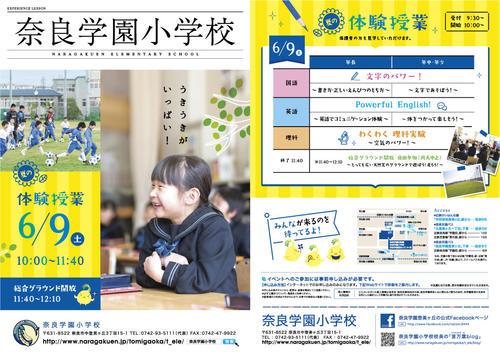 奈良学園小学校チラシ_02.jpg