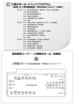 文書名-_奈良県私学フェア-4.jpg