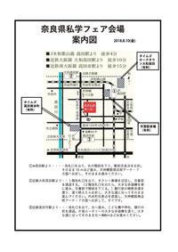 文書名-_奈良県私学フェア-5.jpg