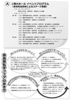 文書名-_奈良県私学フェア-3.jpg