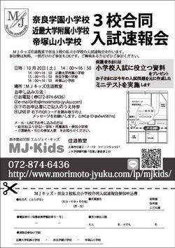 入試速報会3校合同2018案内.jpg