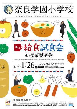 20190126_奈良学園小学校チラシ_05_表面_入稿_ol.jpg