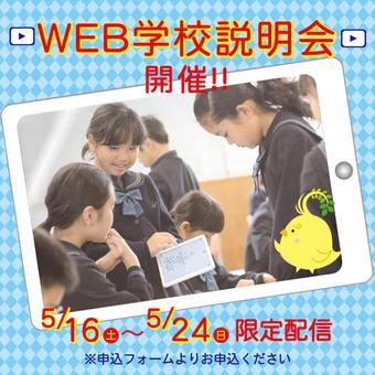 WEB学校説明会(5月16日~5月24日限定配信)を行います