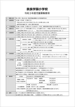 奈良学園小学校_令和03年度入試要項.jpg