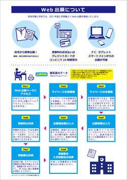 WEB出願について.カラー.jpg