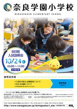 20201024_奈良学園小学校チラシ_B日程.jpg