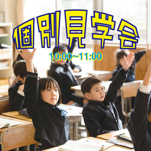 20201109_個別見学会2.jpg