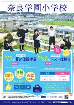 20210605_夏の体験授業・テスト体験会.jpg