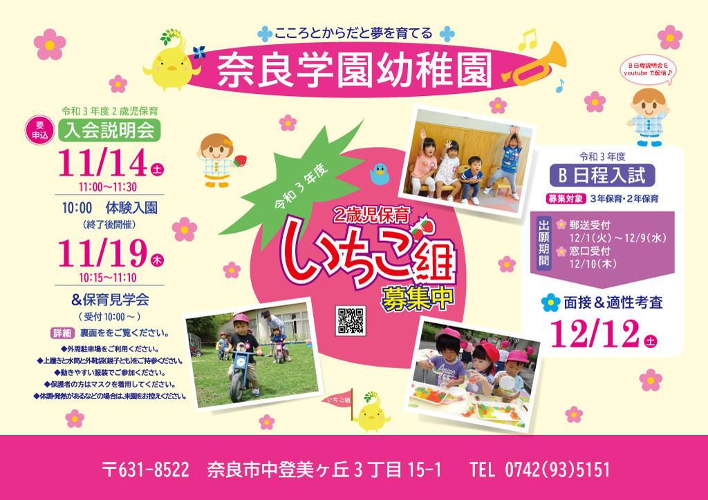 https://www.naragakuen.jp/tomigaoka/news_event/images/20201110/d0c68023862dd8fb244c1e2262cb477c2eac0cf0.jpg