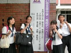 【辯論部】第21回全国中学・高校ディベート選手権(ディベート甲子園)に出場