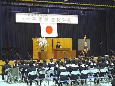 第四回「奈良学園小学校卒業証書授与式」を挙行しました