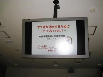 Y3 デートDV防止講座