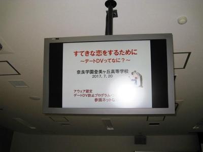 高2(Y3)デートDV防止講座