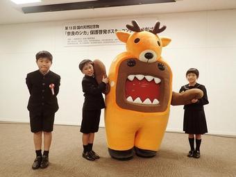 【コンクール】「奈良のシカ」保護啓発ポスター表彰式