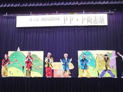 PP・P尚志祭を開催しました