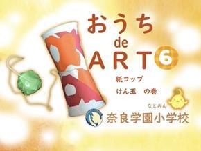 【YouTube】おうちde ART6 ~紙コップけん玉~