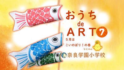 【YouTube】おうちde ART7 ~こいのぼり~