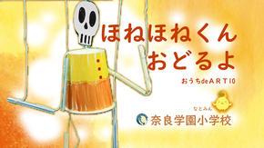 【YouTube】おうちde ART10 ~ほねほねくん~