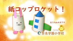 【YouTube】おうちde ART9 ~紙コップロケット!~