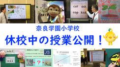 【YouTube】休校中の授業 公開!