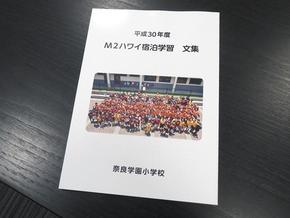 M2(小学6年)生 ハワイ文集の作成