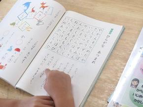 P1(小学1年)生 国語の時間です