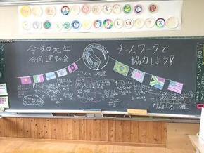 合同運動会を終えて P3・4(小学3・4年)生