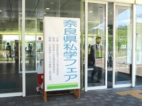 第1回奈良県私学フェア