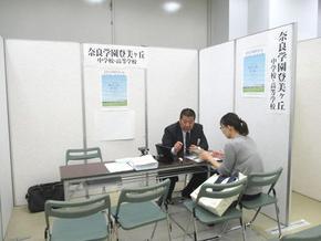 「進学フェア2017京都」(成基学園)
