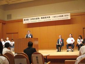 「少年の主張」奈良県大会