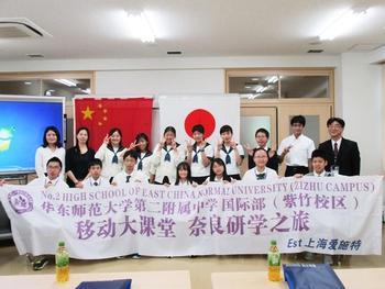 上海華東師範大附属第二中学国際部との交流