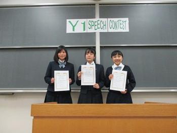 Y1スピーチコンテスト