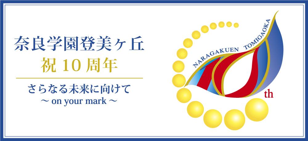奈良学園登美ヶ丘10周年