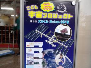 こども宇宙プロジェクト スマイルミッション2016