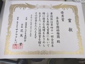 全日本こども美術大賞展 表彰式